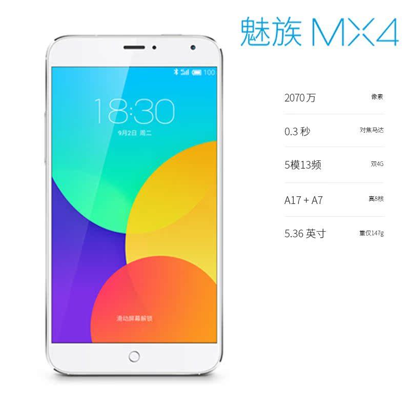 Мобильный телефон Meizu MX4 Mx4 Mx432g 4G