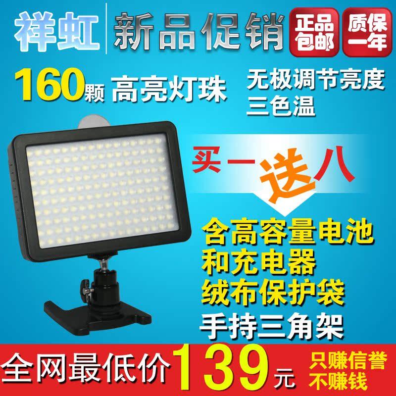 Освещение для студий   160LED освещение для студий spark 400w