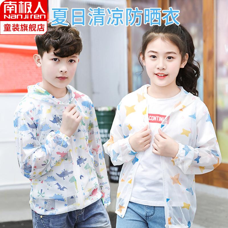 儿童防晒衣男童女童夏季轻薄款透气防晒服宝宝春秋装中大韩版外套