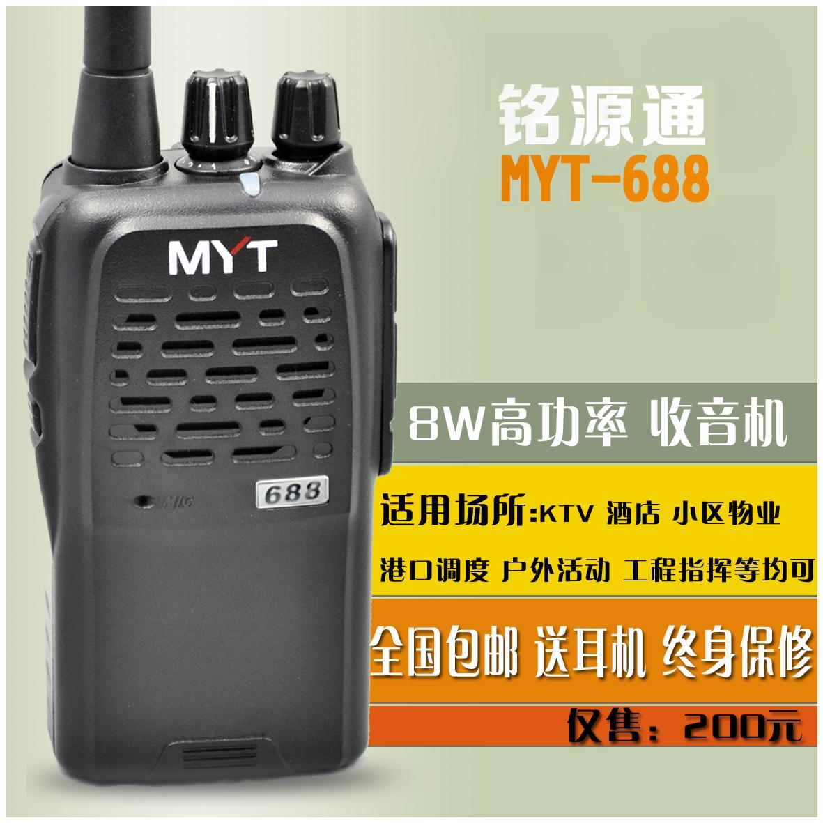 Рация  688 MYT- 8W велоседло chaunts 688
