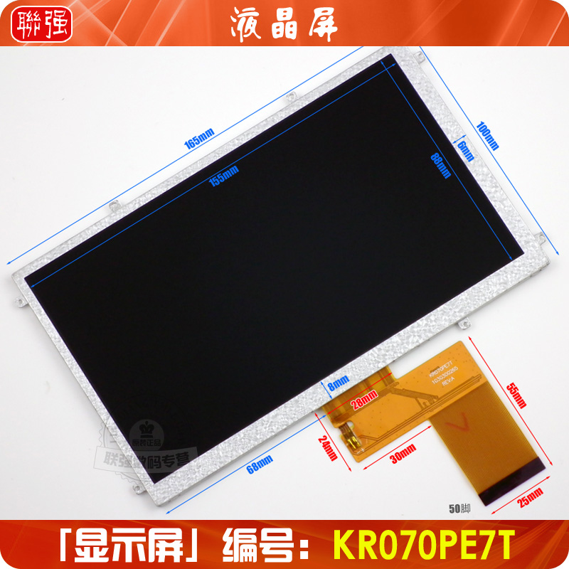 Запчасти для планшетных устройств   PD10 KR070PE7T/FPC3-WV70021AV0 запчасти для планшетных устройств 30p bf757 070 01 wy070ml757cp21b