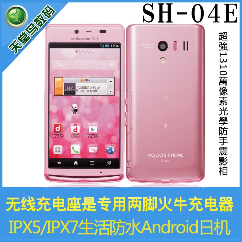 Мобильный телефон Sharp SH-04E Sh04e мобильный телефон рация защищенный texet tm 515r