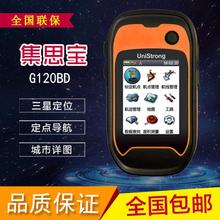 集思宝GPS手持机G120BD户外北斗导航仪经纬度定位仪GIS采坐标-手