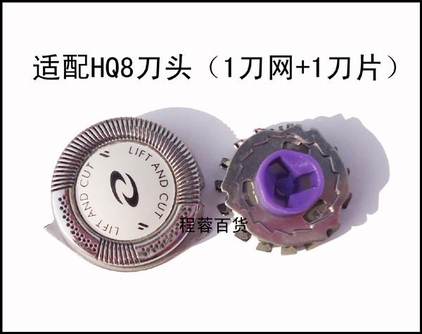 режущий блок для электробритвы philips hq8 50 Аксессуары для электробритвы Fit the Philips  HQ8 HQ6075/HQ6090/HQ7340/HQ6095