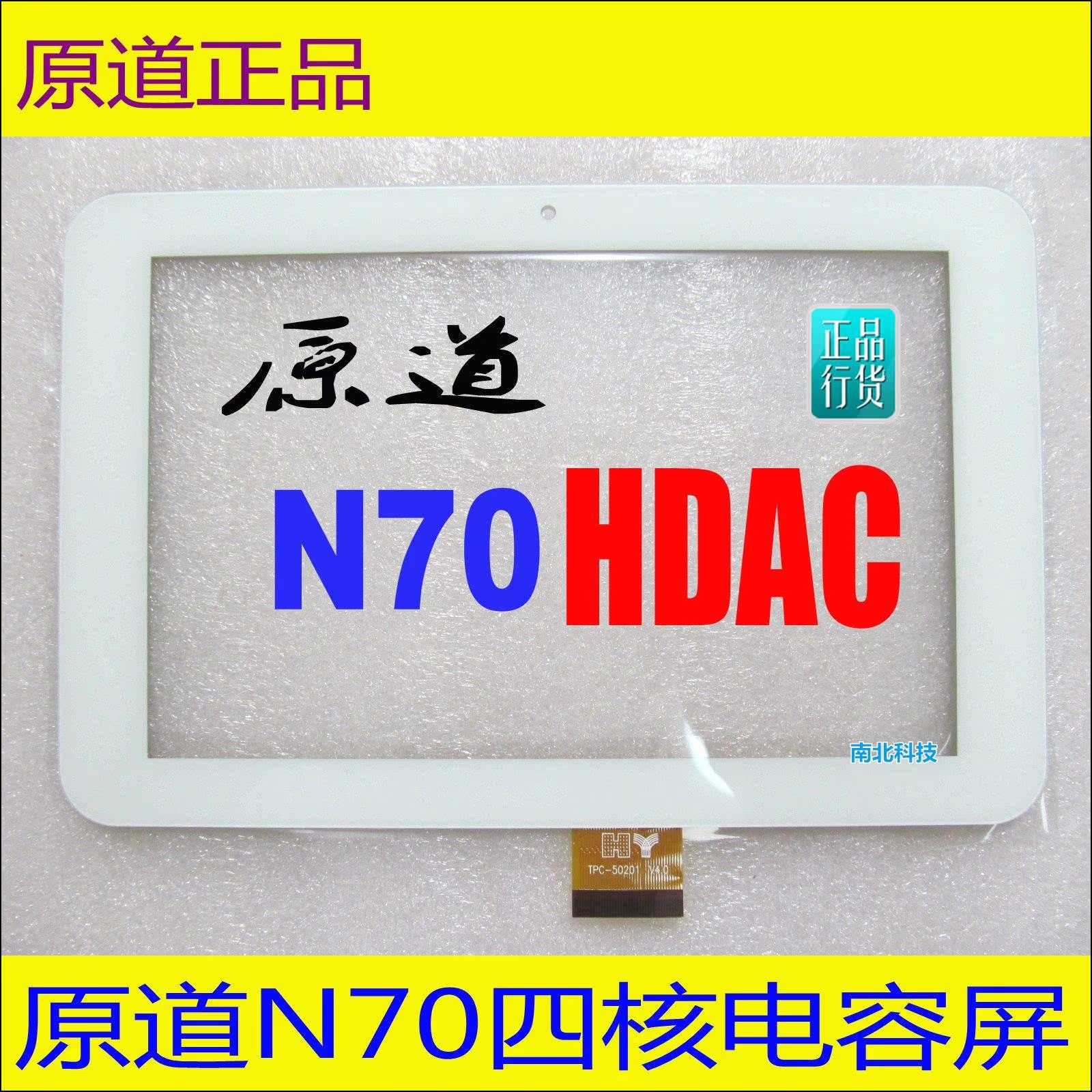 Запчасти для планшетных устройств N70HDAC запчасти для планшетных устройств tpc1646 ver1 0