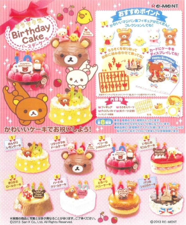 Игрушки для кукольных домиков Re/ment  Re-ment Rilakkuma Birthday Cake игрушки для кукольных домиков re ment re ment rement hello kitty supermarket