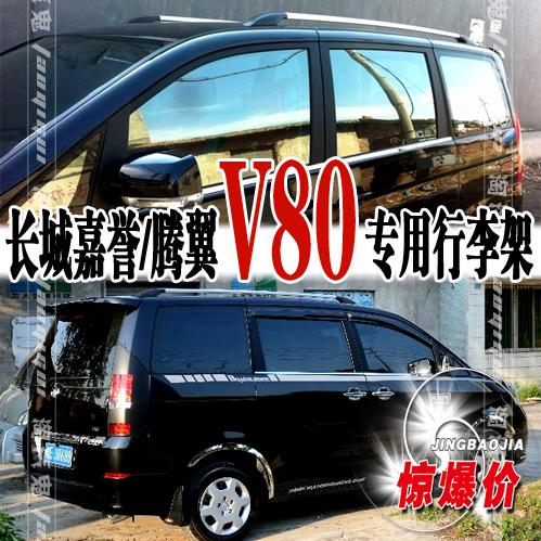 багажник V80 багажник v80