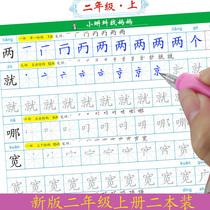 小学字帖 楷书 儿童 练字板