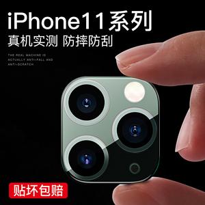 iPhone11鏡頭膜全覆蓋蘋果11后攝像頭保護膜iPhone11ProMax透明鏡頭promax手機保護圈ip11后膜鋼化鏡頭貼膜背