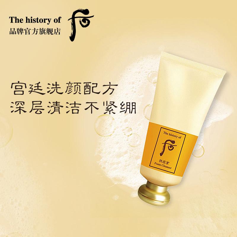 韩国Whoo后拱辰享洗面奶泡沫洁面膏180ml温和洁肤官方正品