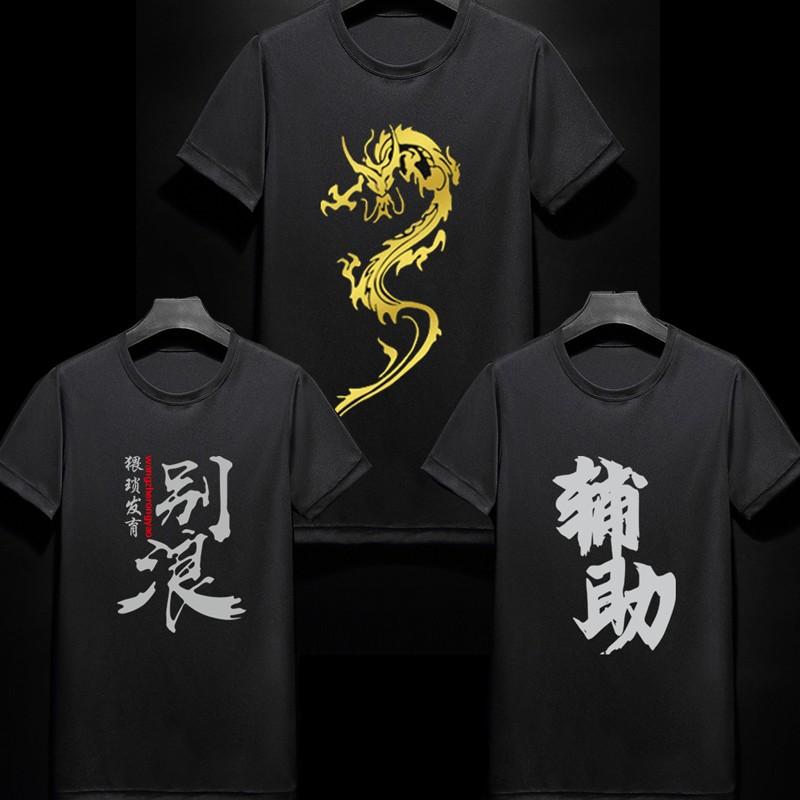 英雄联盟T恤男短袖LOL主题衣服t恤5黑队服中单打野潮周边衣服t恤