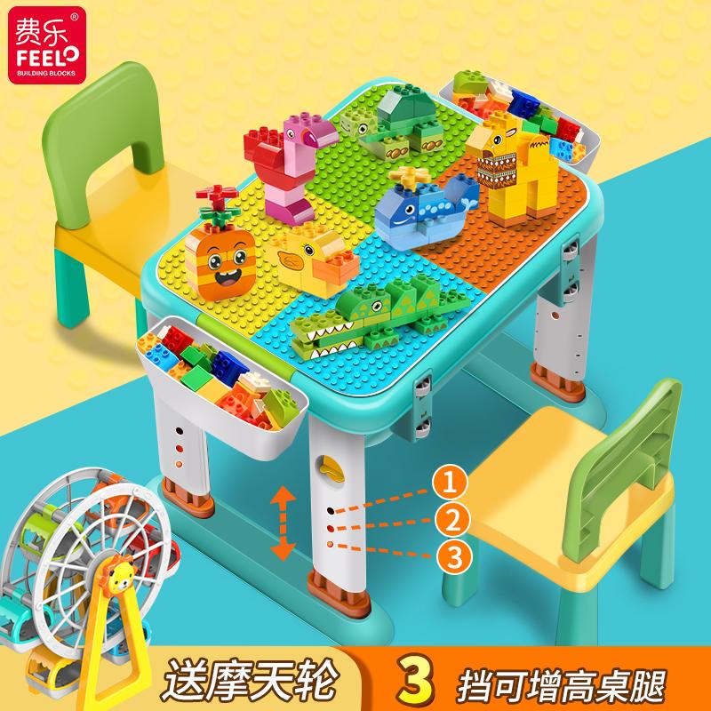 费乐儿童大颗粒积木桌子玩具宝宝多功能学习桌男孩5女孩子3-6周岁