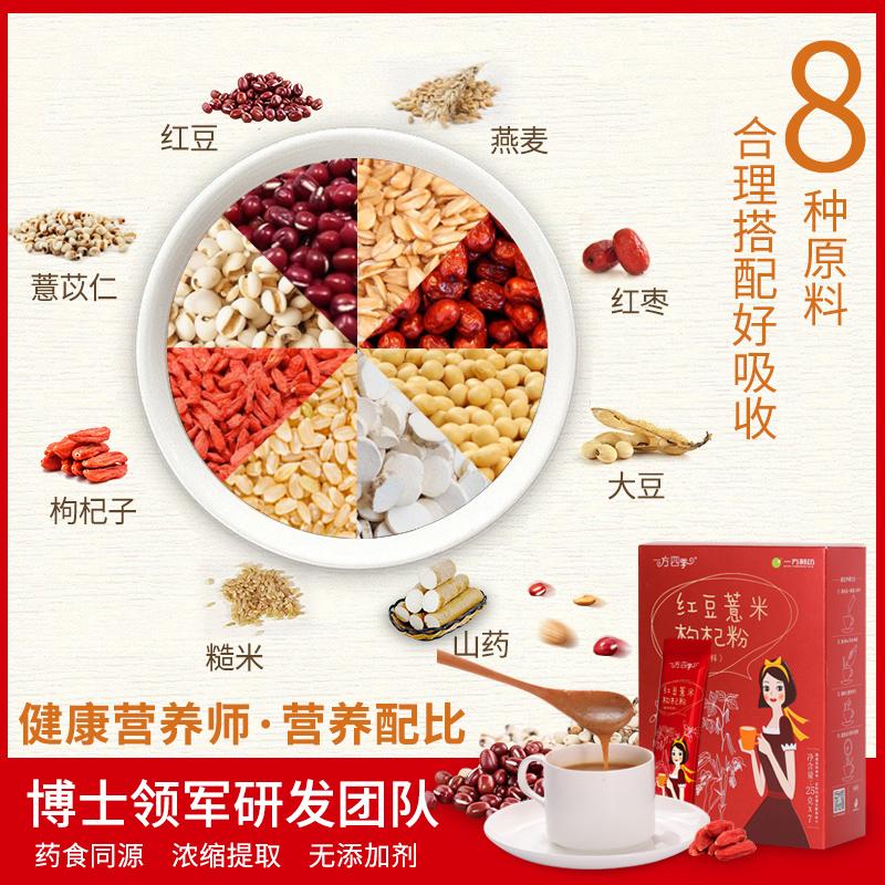 一方制药红豆薏米粉去湿早餐女士袋装营养及食早餐代餐粉红豆薏米