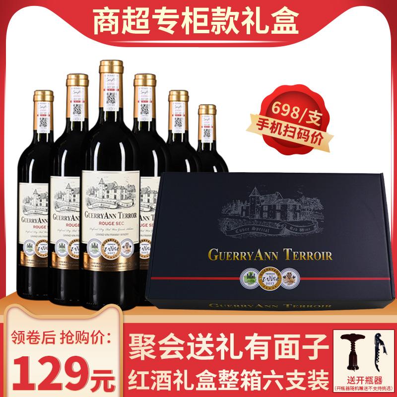 红酒礼盒装|包邮法国整箱进口干红葡萄酒6双支瓶过年送礼品走亲戚