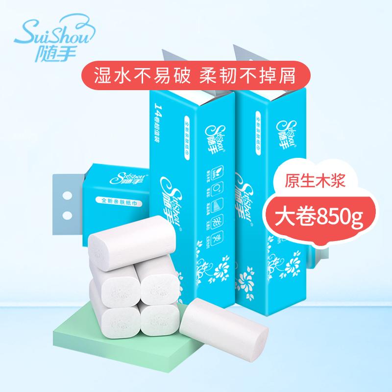 14卷家用卫生纸卷纸实惠装无芯卷筒原浆纸巾厕纸手纸4层家用整箱