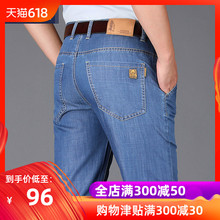 Summer thin ice-silk men's jeans men's trousers light elastic casual straight cylinder loose business ultra-thin pants