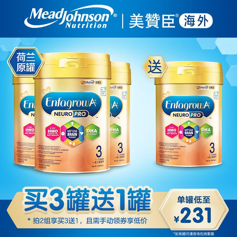 美赞臣HMO婴幼儿配方奶粉Neuropro 3段(1-3岁)900g*2罐