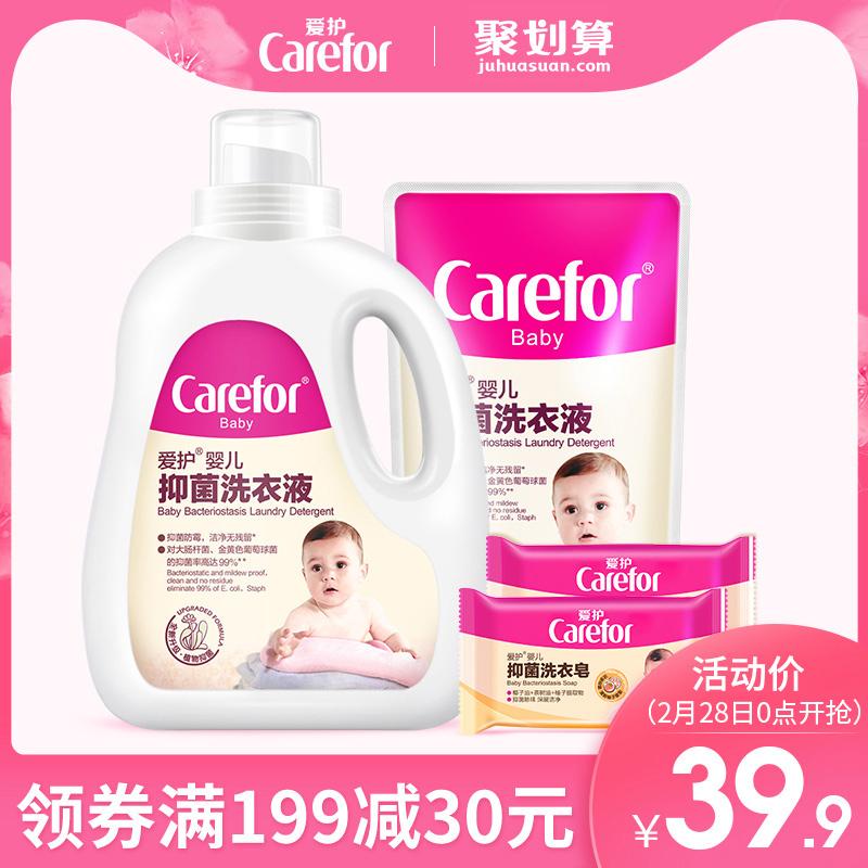 爱护旗舰店官方 婴儿抑菌洗衣液新生儿宝宝专用无荧光剂儿童皂液