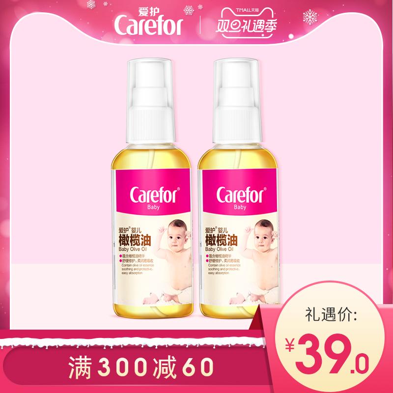 爱护婴儿橄榄油100ml*2瓶 新生儿宝宝浴后按摩抚触油儿童润肤油