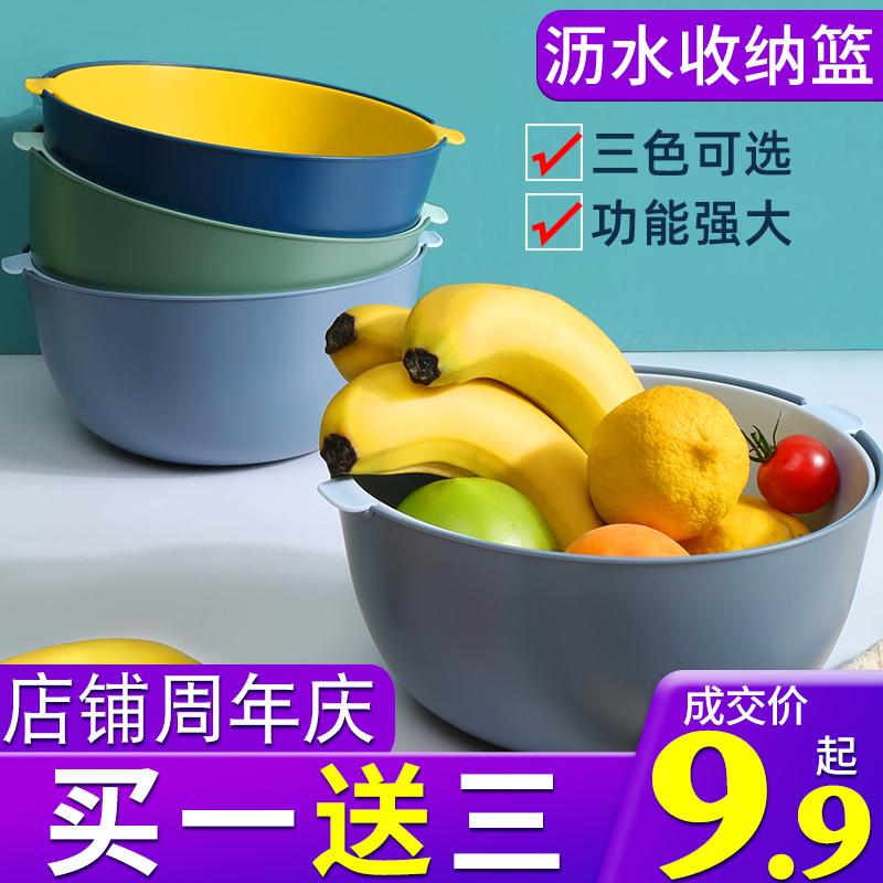 双层沥水篮塑料洗菜篮网红水果盘创意水果篮厨房果篮洗菜盆菜篮子