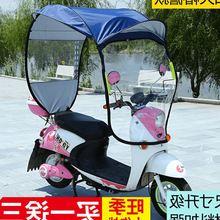 电动车摩托遮雨棚篷夏季天电瓶自行车遮阳伞防晒挡风罩电送运费险-