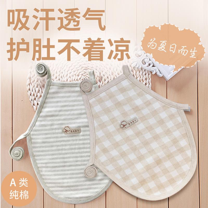 婴儿纯棉肚兜春夏季宝宝护肚子新生儿童睡觉兜兜小孩薄款四季通用