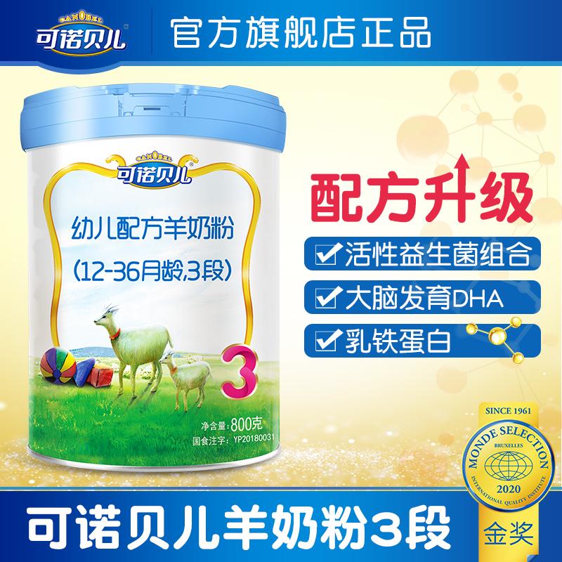 可诺贝儿canobel 3段800g幼儿配方羊奶粉婴儿12-36个月奶粉