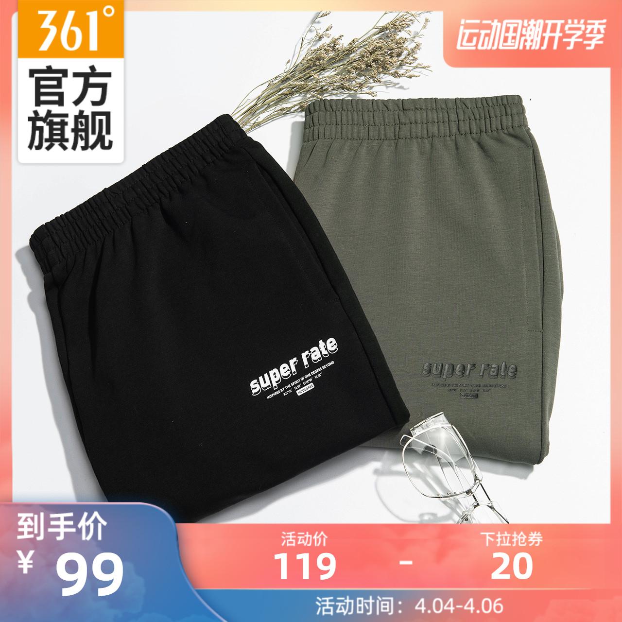 361运动裤男2020夏新款束脚针织长裤宽松透气薄款裤子休闲裤男士