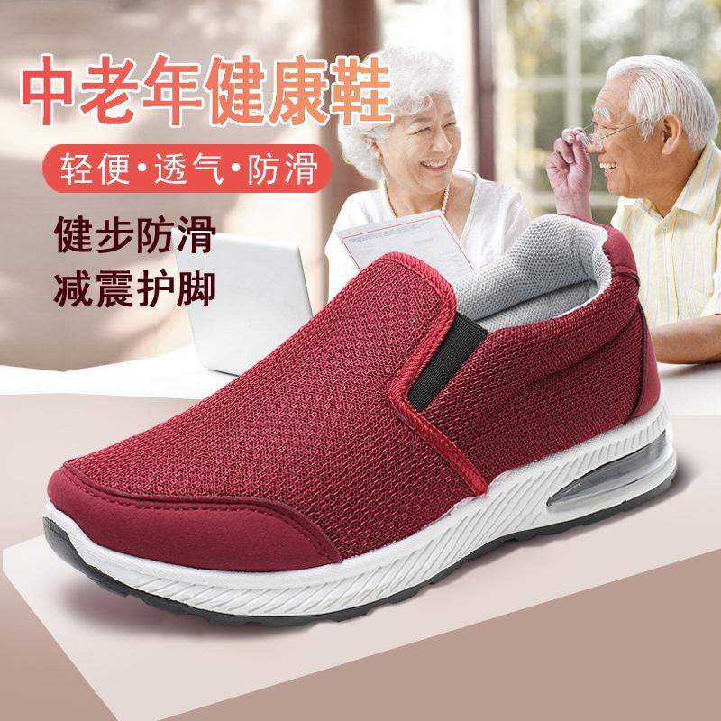 颐娉新款老北京布鞋中老年爸爸妈妈鞋软底运动休闲跑步鞋男女单鞋