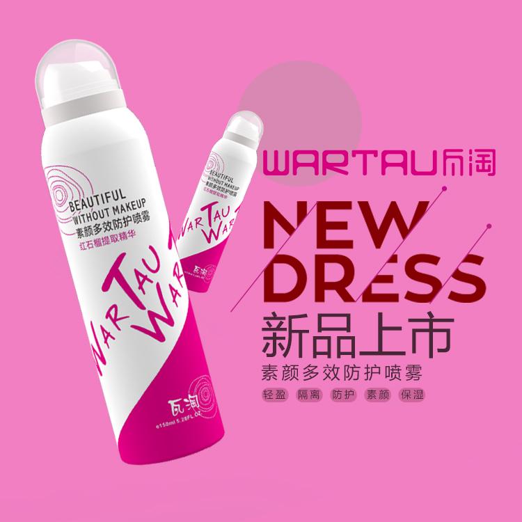 瓦淘 素颜清爽多效防护隔离喷雾 适用全身防紫外男女学生一瓶多用