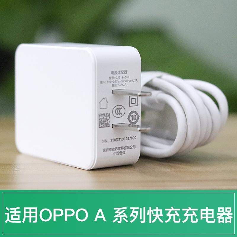 适用OPPO充电器真皮世家原装正品快充头oppoA57 a9 r15x A59S A5 a1 a3 a73手机数据线a59 A7X a77 原配通用