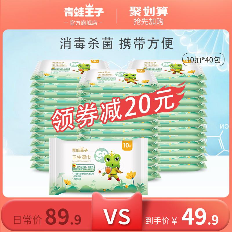 青蛙王子抑菌湿巾小包随身装便携新生婴儿专用婴幼手口湿纸巾