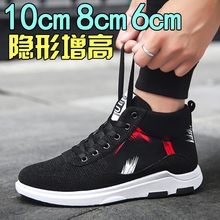Invisible Heightening of Men's Shoes in Summer 10CM High Upper Board Shoes Men's Heightening Shoes 10cm 8cm Sports and Leisure Shoes Tide