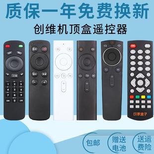 创维电视盒子网络机顶盒遥控器极光原装蓝牙语音I71S Q+ E310 T1