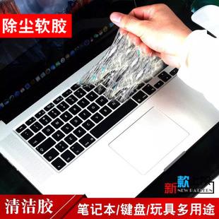 笔记本台式电脑机械键盘汽车魔力除尘软胶清洁泥清理工具去灰尘粘脏汽车用品配件死角除尘清理手机数码家电