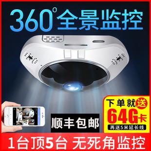 宝气 360度全景摄像头wifi监控器手机无线网络远程家用夜视高清