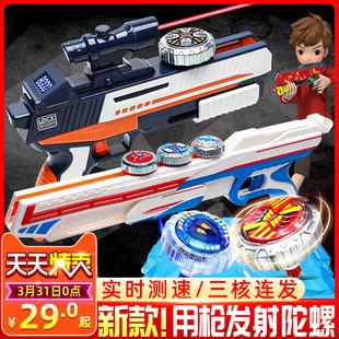 灵动创想新款魔幻陀螺4代5儿童玩具枪男孩梦幻发光超变战斗盘坨螺