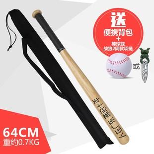 捧球捧棍实心槐木加厚防身车载棒球棒垒球棒实木硬木专业棒球棍杆