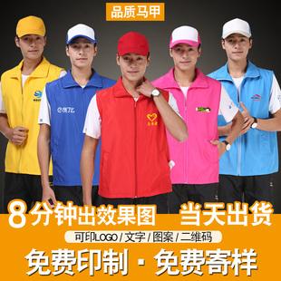 志愿者马甲定制印logo义工作服装公益活动宣传背心字红广告衫马甲