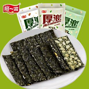 【第二份9.9】夹心海苔紫菜零食20g3