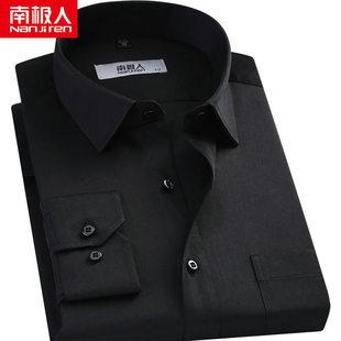 南极人衬衫男长袖春秋季纯黑色藏蓝色宽松大码男士商务西服衬衣