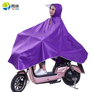 雨侠自行车雨衣男女士单人加厚防水雨披骑行成人学生小电瓶车雨衣