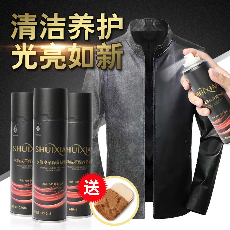 水仙皮衣护理液喷剂无色真皮夹克绵羊油黑色皮革清洁上光去污保养