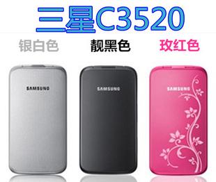 Samsung/三星 C3520大字体大声音男女款学生翻盖中老年人按键手机