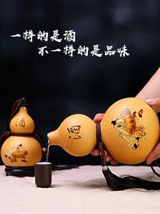 随身的酒葫芦装水 复古 便携装酒天然工艺品挂件防渗酒壶户外水壶