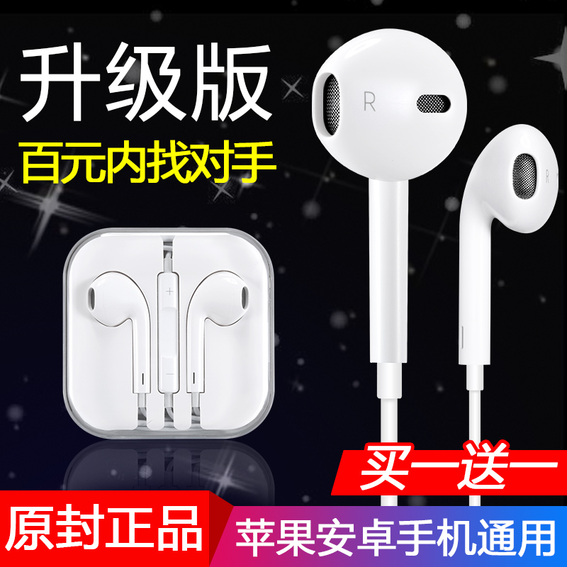 偲冠特 原裝正品入耳式耳机通用男女生6s适用iPhone苹果6vivo华为小米手机重低音炮可爱oppo安卓原配x9挂耳塞