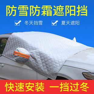 汽車遮雪擋前擋風玻璃防凍罩防霜防雪車用遮陽罩車内窗簾遮陽防曬
