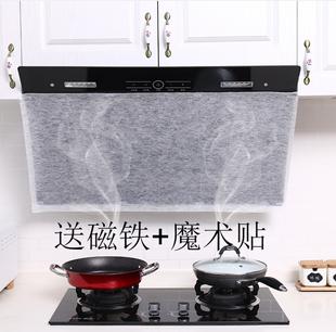 日本进口厨房油烟机吸油过滤网抽油烟机伴侣防油贴纸膜去油污网罩
