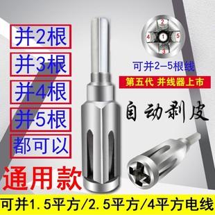 电工并线器 免剥皮电线连接器接线端子2.5-4平方绕线手电钻头快速