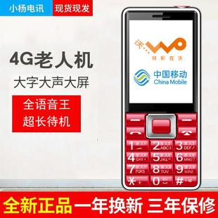 移动联通电信版4G全网通老人机大字大声按键老年手机Newmind v13